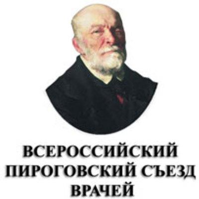 компании пироговский съезд врачей 1915 особое